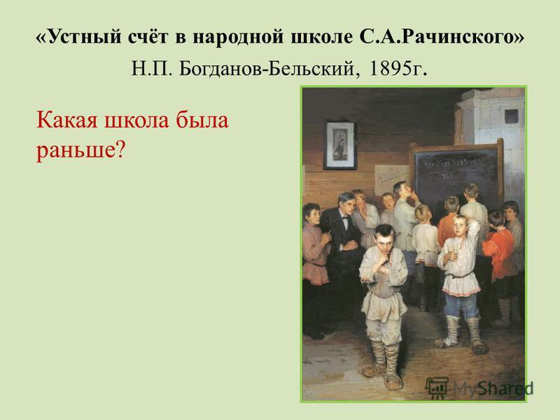 «Устный счёт в народной школе С.А.Рачинского» Н.П. Богданов-Бельский, 1895 г. Какая школа была раньше?