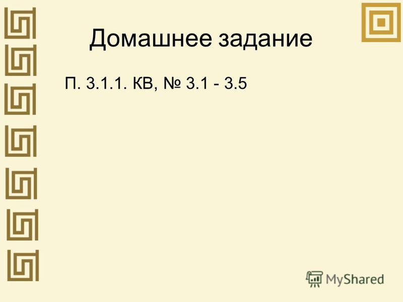 Домашнее задание П. 3.1.1. КВ, 3.1 - 3.5