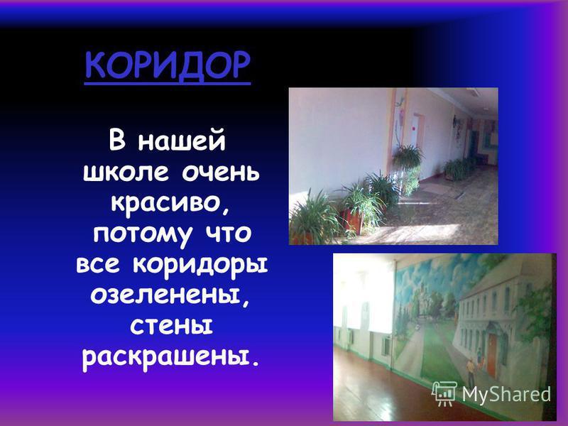 ФОЙЕ Фойе – это лицо нашей школы. Здесь есть символика нашей страны и района, бюст Т. Шевченко, доска объявлений и живой уголок. Также тут находятся 2 гардероба