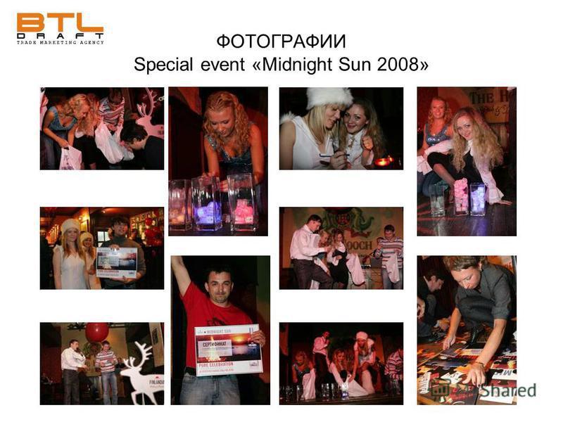 ФОТОГРАФИИ Special event «Midnight Sun 2008»