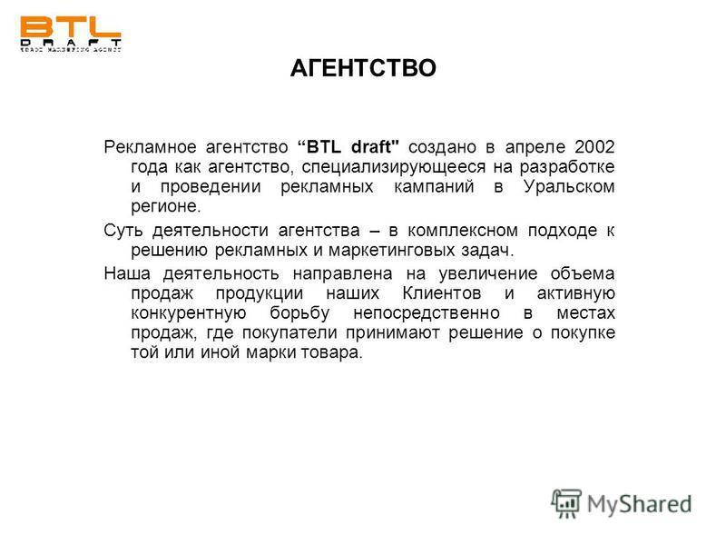 АГЕНТСТВО Рекламное агентство BTL draft