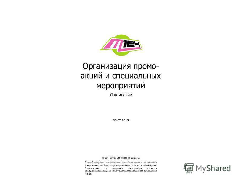Данный документ предназначен для обсуждения и не является исчерпывающим без сопроводительных устных комментариев. Содержащаяся в документе информация является конфиденциальной и не может распространяться без разрешения M 124. 23.07.2015 M 124. 2003.