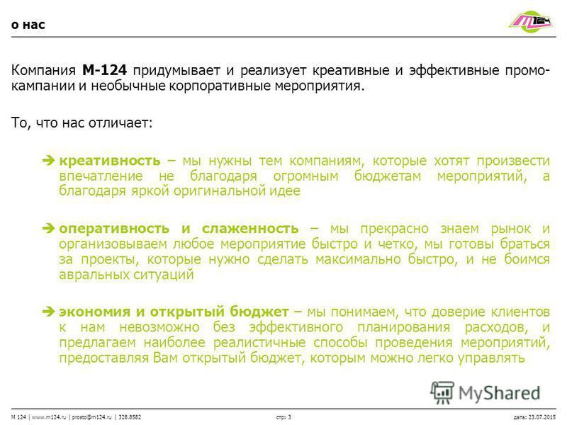 стр: 3 M 124 | www.m124. ru | prosto@m124. ru | 328.8582 дата: 23.07.2015 о нас Компания М-124 придумывает и реализует креативные и эффективные промо- кампании и необычные корпоративные мероприятия. То, что нас отличает: креативность – мы нужны тем к