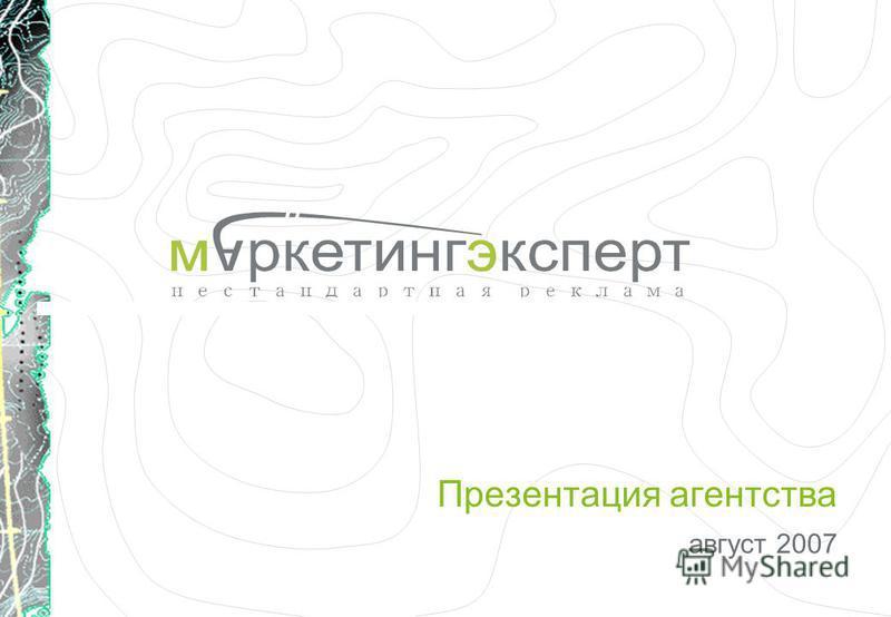 август 2007 Презентация агентства