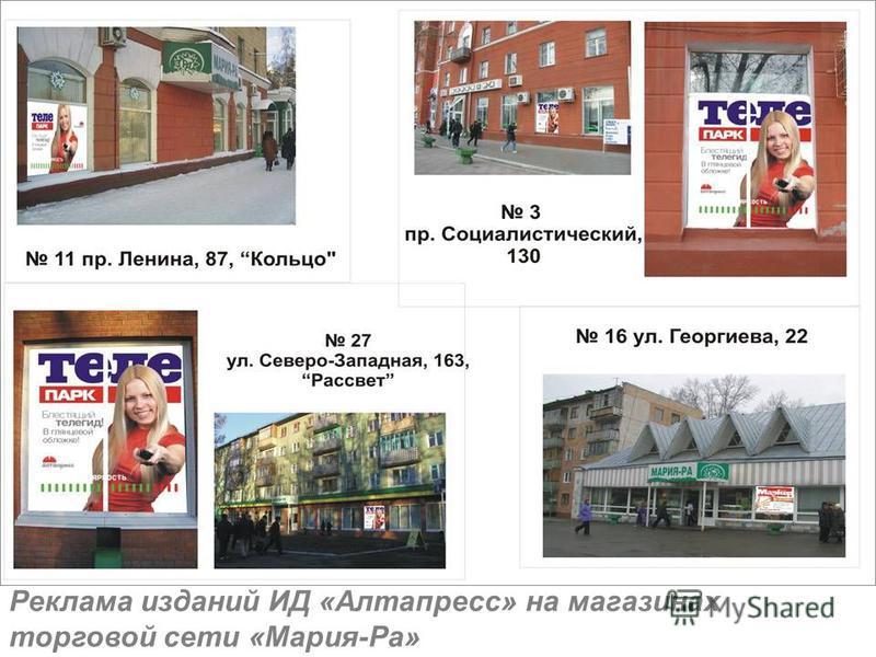 Реклама изданий ИД «Алтапресс» на магазинах торговой сети «Мария-Ра»