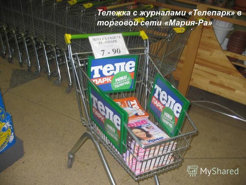 Тележка с журналами «Телепарк» в торговой сети «Мария-Ра»
