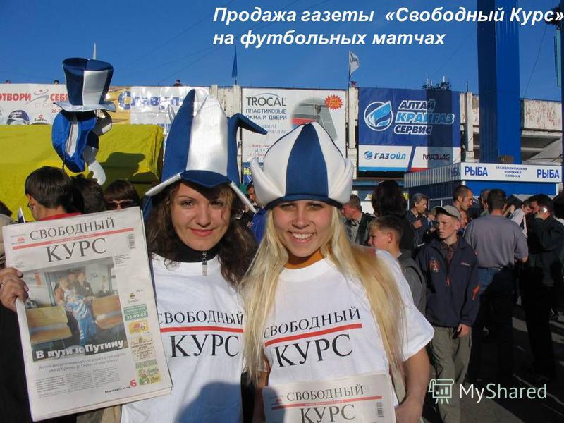 Продажа газеты «Свободный Курс» на футбольных матчах