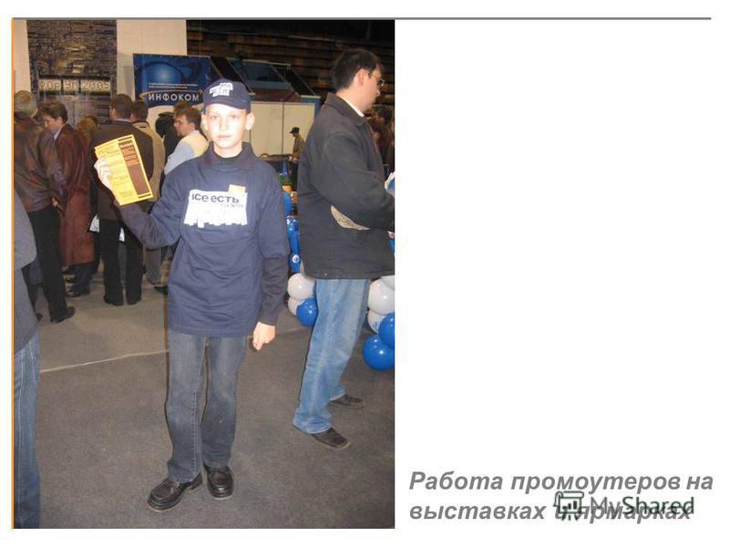 Работа промоутеров на выставках и ярмарках