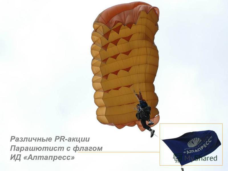 Различные PR-акции Парашютист с флагом ИД «Алтапресс»