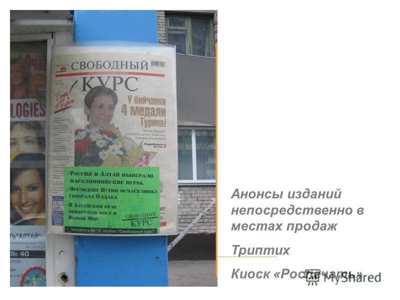 Анонсы изданий непосредственно в местах продаж Триптих Киоск «Роспечать»