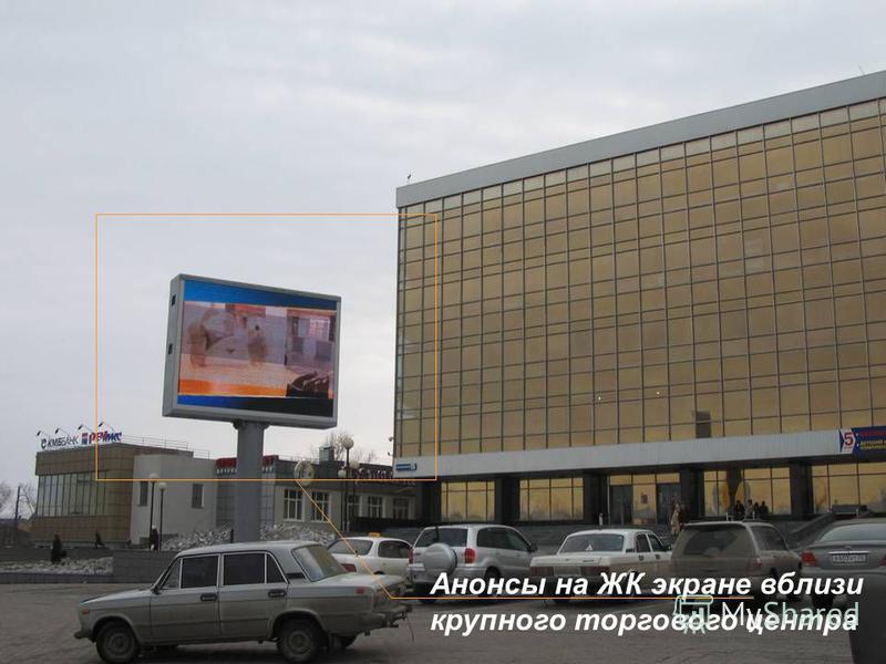 Анонсы на ЖК экране вблизи крупного торгового центра
