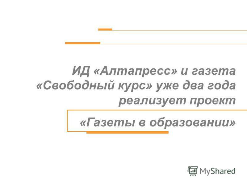 ИД «Алтапресс» и газета «Свободный курс» уже два года реализует проект «Газеты в образовании»