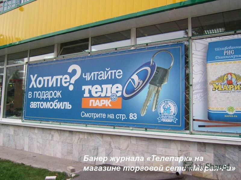Банер журнала «Телепарк» на магазине торговой сети «Мария-Ра»