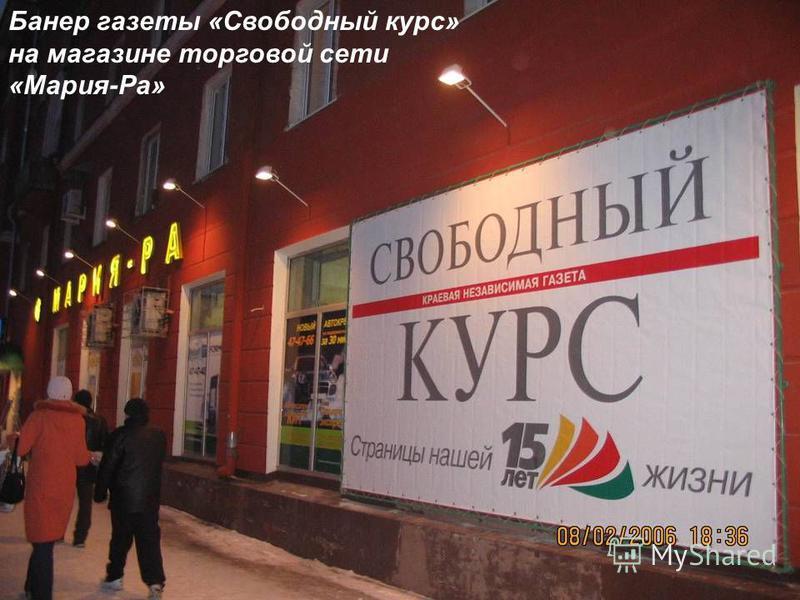 Банер газеты «Свободный курс» на магазине торговой сети «Мария-Ра»