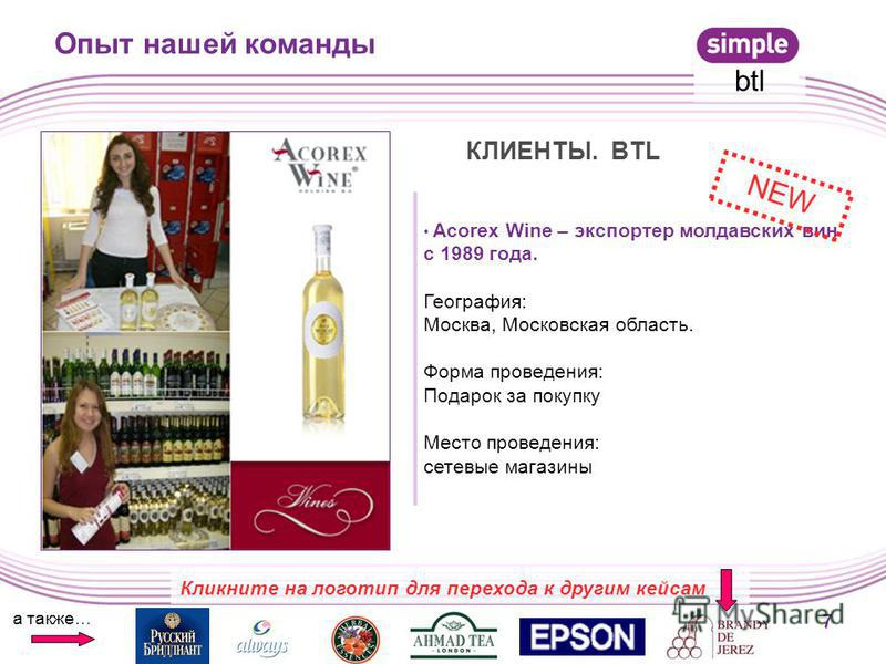 Acorex Wine – экспортер молдавских вин с 1989 года. География: Москва, Московская область. Форма проведения: Подарок за покупку Место проведения: сетевые магазины 7 Опыт нашей команды а также… btl Кликните на логотип для перехода к другим кейсам NEW