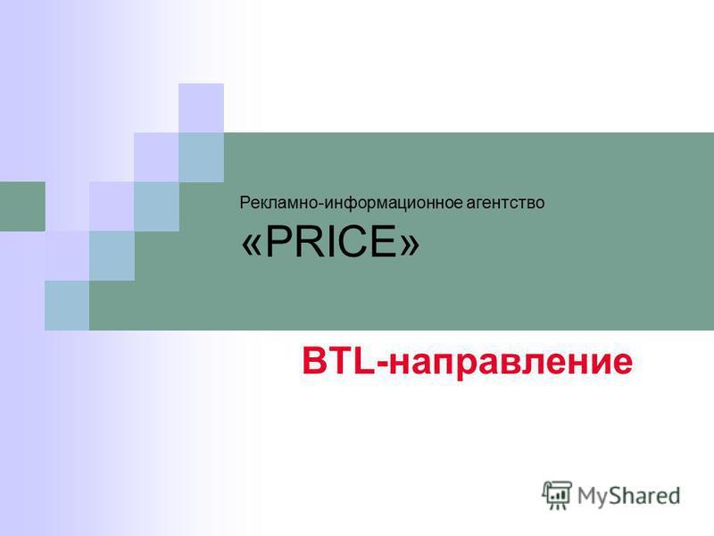 Рекламно-информационное агентство « PRICE» BTL-направление