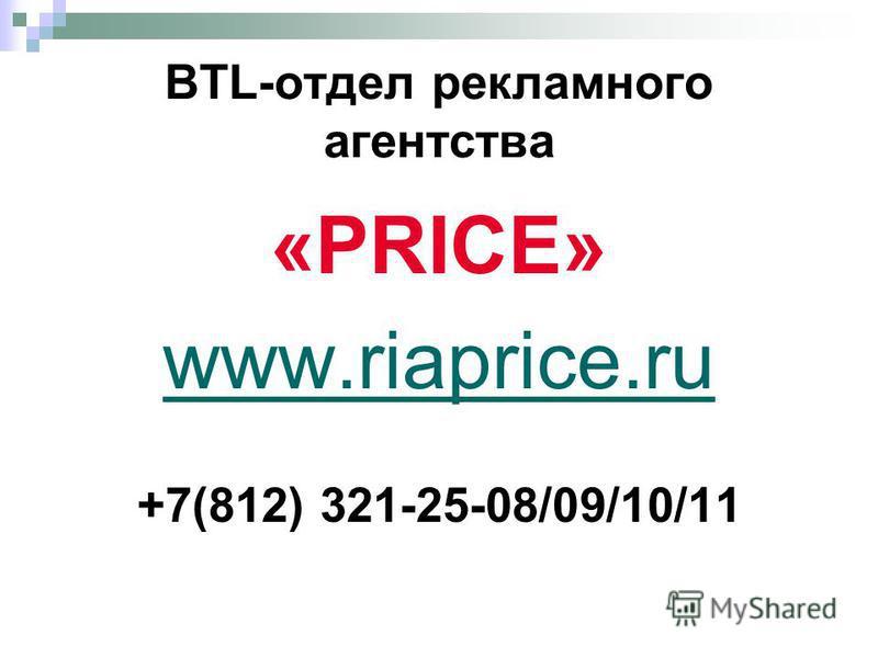BTL-отдел рекламного агентства «PRICE» www.riaprice.ru +7(812) 321-25-08/09/10/11