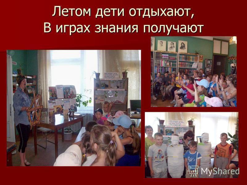 Летом дети отдыхают, В играх знания получают
