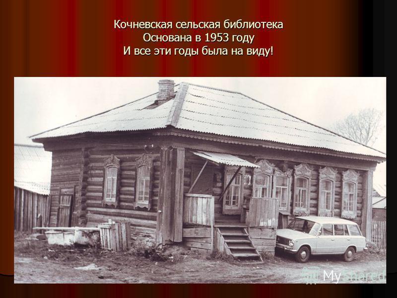 Кочневская сельская библиотека Основана в 1953 году И все эти годы была на виду!