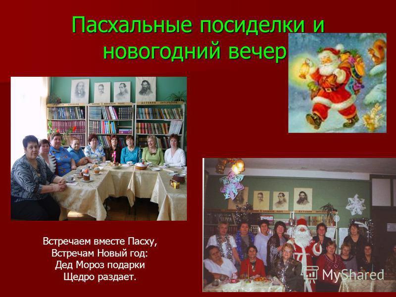 Пасхальные посиделки и новогодний вечер. Встречаем вместе Пасху, Встречам Новый год: Дед Мороз подарки Щедро раздает.