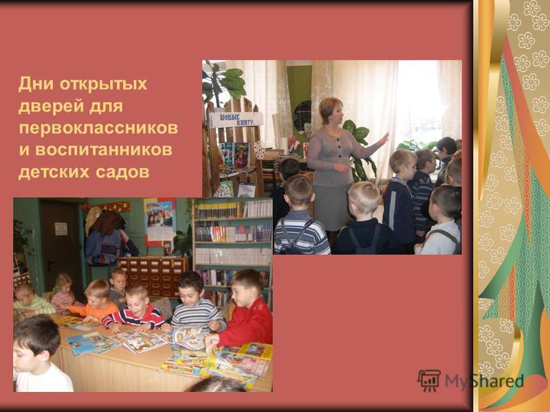 Дни открытых дверей для первоклассников и воспитанников детских садов