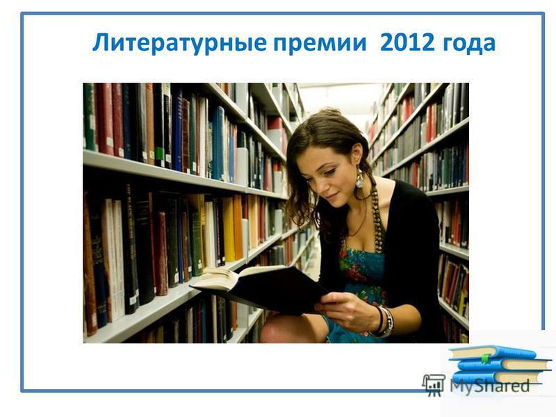 Литературные премии 2012 года