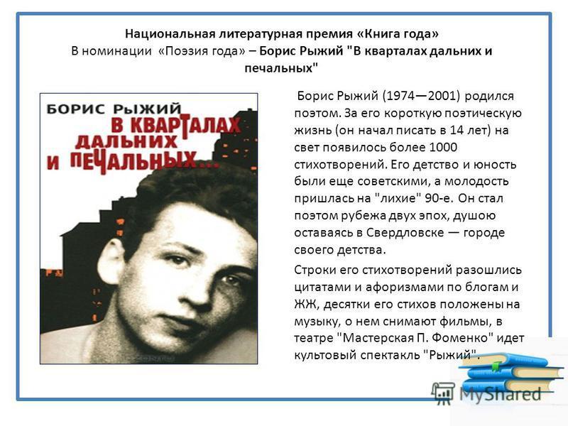 Национальная литературная премия «Книга года» В номинации «Поэзия года» – Борис Рыжий