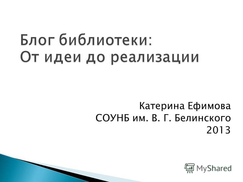 Катерина Ефимова СОУНБ им. В. Г. Белинского 2013