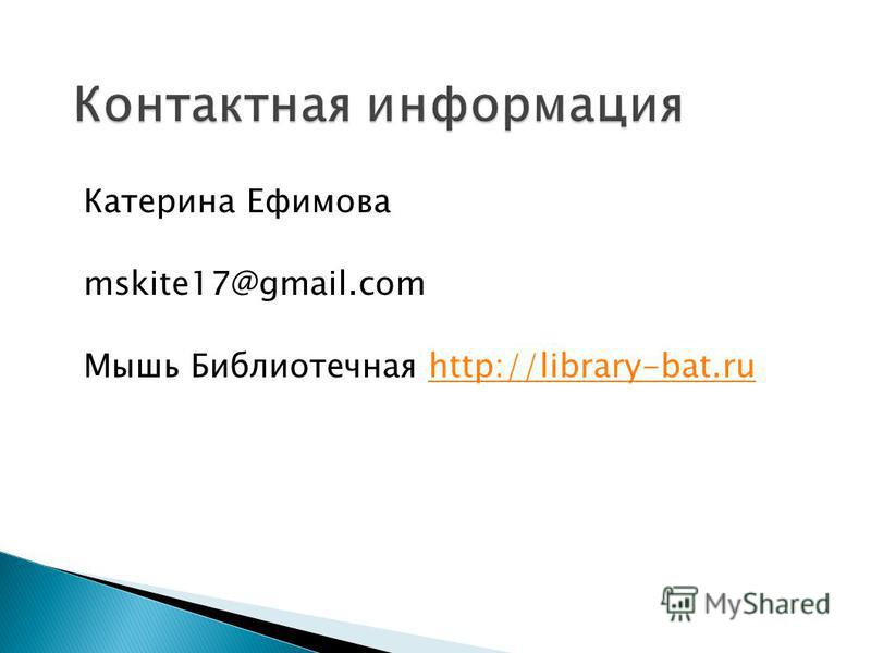 Катерина Ефимова mskite17@gmail.com Мышь Библиотечная http://library-bat.ruhttp://library-bat.ru