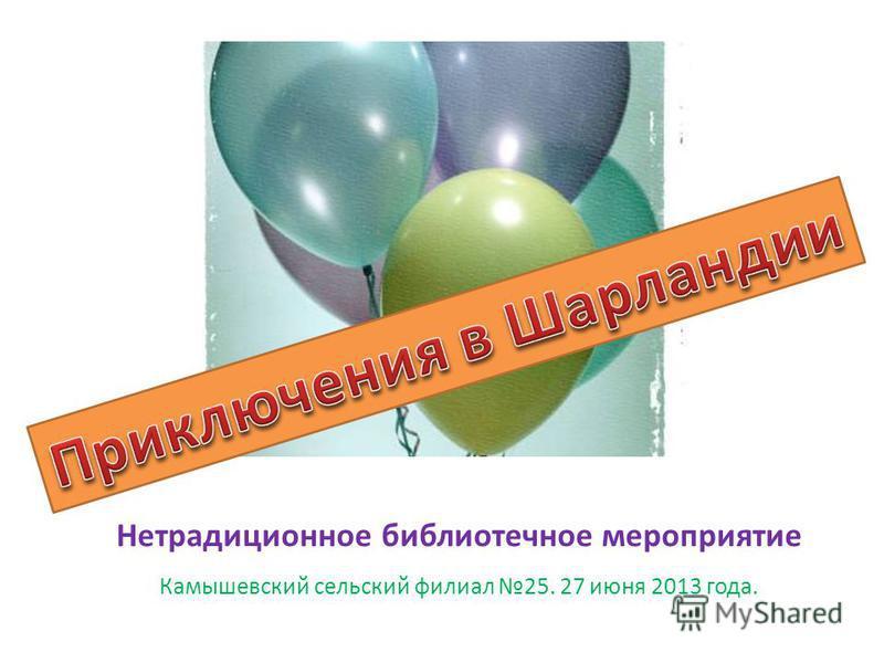 Нетрадиционное библиотечное мероприятие Камышевский сельский филиал 25. 27 июня 2013 года.