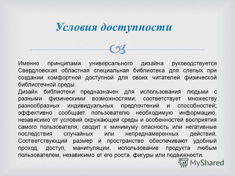 Именно принципами универсального дизайна руководствуется Свердловская областная специальная библиотека для слепых при создании комфортной доступной для своих читателей физической библиотечной среды. Дизайн библиотеки предназначен для использования лю