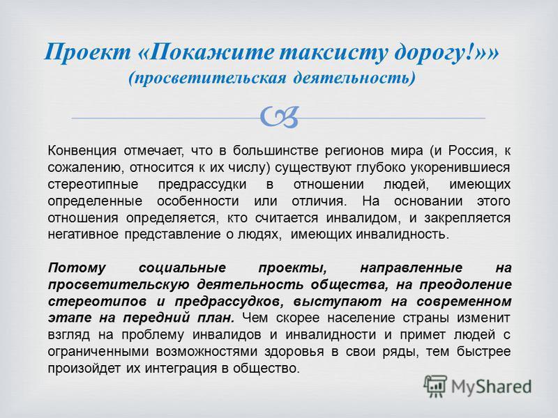 Проект «Покажите таксисту дорогу!»» (просветительская деятельность) Конвенция отмечает, что в большинстве регионов мира (и Россия, к сожалению, относится к их числу) существуют глубоко укоренившиеся стереотипные предрассудки в отношении людей, имеющи