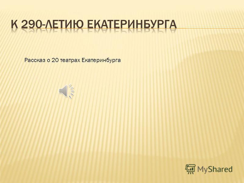 Рассказ о 20 театрах Екатеринбурга