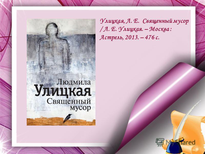 Улицкая, Л. Е. Священный мусор / Л. Е. Улицкая. – Москва : Астрель, 2013. – 476 с.