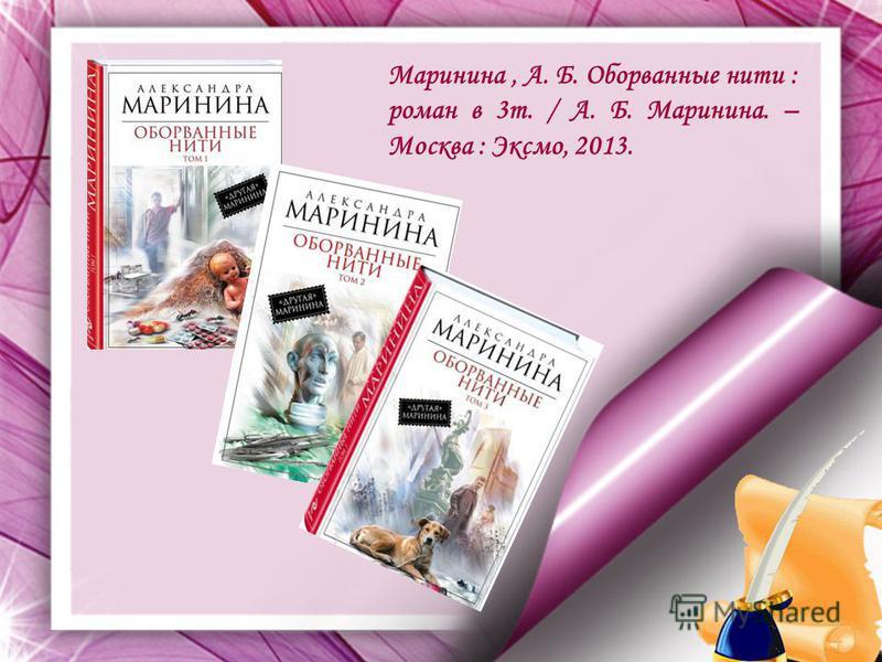 Маринина, А. Б. Оборванные нити : роман в 3 т. / А. Б. Маринина. – Москва : Эксмо, 2013.
