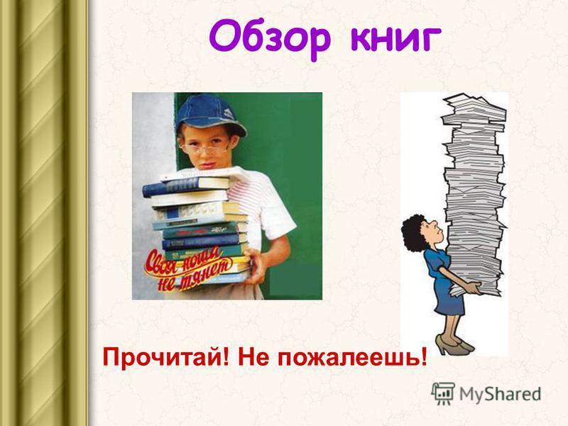 Обзор книг Прочитай! Не пожалеешь!