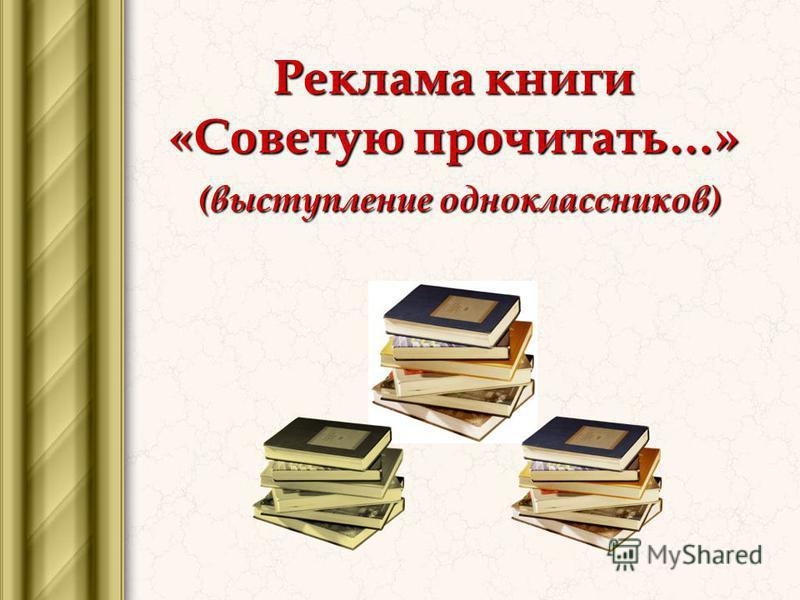 Реклама книги «Советую прочитать…» (выступление одноклассников) (выступление одноклассников)