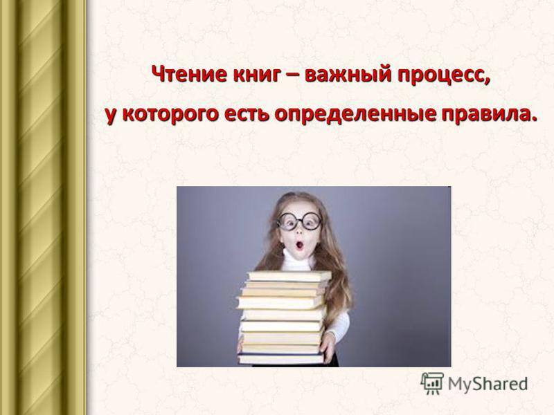Чтение книг – важный процесс, у которого есть определенные правила.