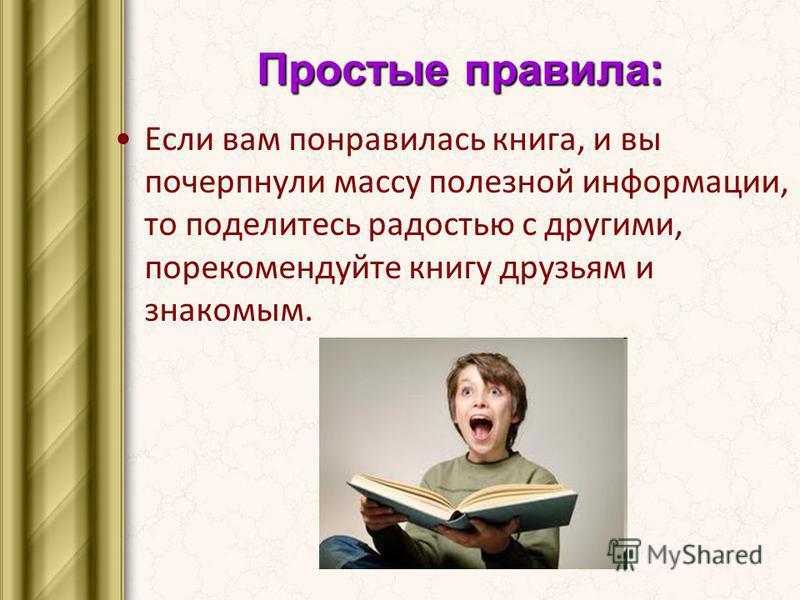 Простые правила: Если вам понравилась книга, и вы почерпнули массу полезной информации, то поделитесь радостью с другими, порекомендуйте книгу друзьям и знакомым.