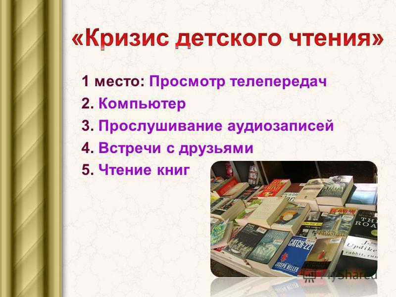 1 место: Просмотр телепередач 2. Компьютер 3. Прослушивание аудиозаписей 4. Встречи с друзьями 5. Чтение книг