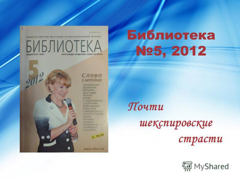 Библиотека 5, 2012 Почти шекспировские страсти