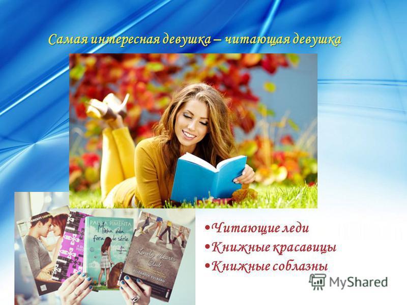 Самая интересная девушка – читающая девушка Читающие леди Книжные красавицы Книжные соблазны
