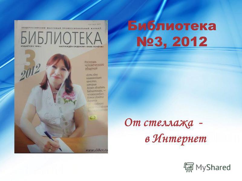 Библиотека 3, 2012 От стеллажа - в Интернет