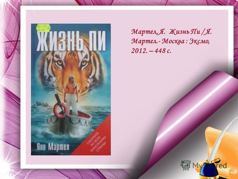 Мартел, Я. Жизнь Пи / Я. Мартел.- Москва : Эксмо, 2012. – 448 с.