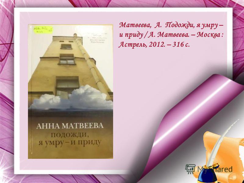 Матвеева, А. Подожди, я умру – и приду / А. Матвеева. – Москва : Астрель, 2012. – 316 с.