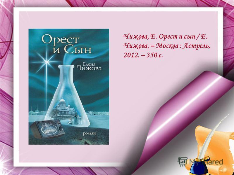Чижова, Е. Орест и сын / Е. Чижова. – Москва : Астрель, 2012. – 350 с.