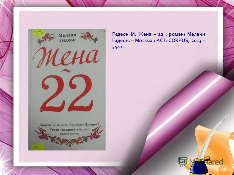 Гидеон М. Жена – 22 : роман/ Мелани Гидеон. – Москва : АСТ: CORPUS, 2013 – 544 с.