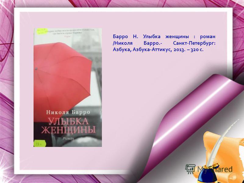 Барро Н. Улыбка женщины : роман /Николя Барро.- Санкт-Петербург: Азбука, Азбука-Аттикус, 2013. – 320 с.