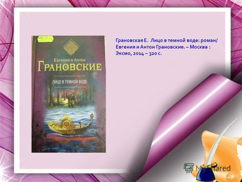 Грановская Е. Лицо в темной воде: роман/ Евгения и Антон Грановские. – Москва : Эксмо, 2014 – 320 с.