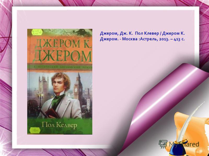 Джером, Дж. К. Пол Клевер / Джером К. Джером. - Москва :Астрель, 2013. – 413 с.